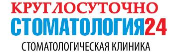"""Круглосуточная стоматология """"СТОМАТОЛОГИЯ24"""""""